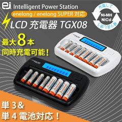 完全放電した電池も充電出来る [0v充電対応]高性能充電充電器 TGX08 エネループ eneloop エネロング enelong 8本用 単3電池 単4電池兼用 混合充電OK 宅配便指定商品