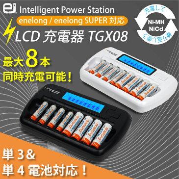 充電器 エネループ エネロング 8本用 完全放電した電池も充電出来る [0v充電対応]高性能充電充電器 TGX08 宅配便送料無料