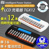 充電器 TGX12 エネループ eneloop エネロング enelong 12本用 単3電池 単4電池兼用 混合充電OK 海外電圧対応!宅配便送料無料