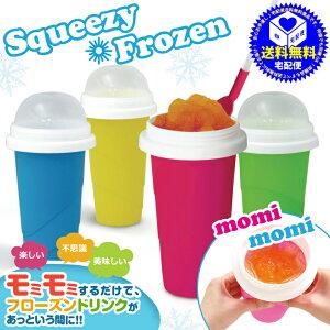 送料無料!【ej】【保証付き】シャーベットメーカー Squeezy Frozen好きな 飲み物 を シャーベ...