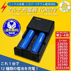 バッテリー チャージャー エネループ エネロング リチウム