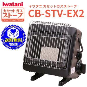 家庭のさまざまなシーンで大活躍!屋内専用Iwatani イワタニ カセットガスストーブ CB-STV-EX2...