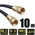 Apr16Electronics&PCアンテナケーブル 10m ネジ式 タイプ【宅配便送料無料】