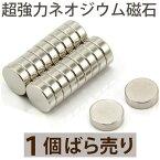 超強力! ネオジム磁石(ネオジウム磁石) 希土類磁石最強の磁力! ネオジウム [10mm×2mm] 1個ばら売り 【RCP】