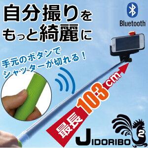 SmartphoneAccessories セルフィースティック セルフィー シャッター デジカメ ネコポス