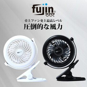 ミニ扇風機 超強力 卓上扇風機 クリップ タイプUSB と リチウム電池式 18650 の2WAY電源!風量3段階+首振りに代わるウェーブ機能付き デスクファン デスククーラー EJ-FUJINFAN-WAVE 宅配便送料無料