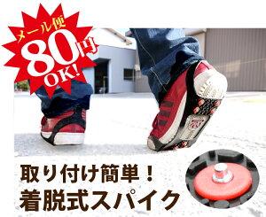 【送料80円メール便対応】靴に取り付ける着脱式スパイク【ej】取り付け簡単! 着脱式スパイク...