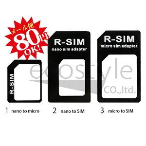 【送料80円メール便対応】【ej】SIMアダプタSIMカード変換アダプタmicro SIM/nano SIMをSIM規格...