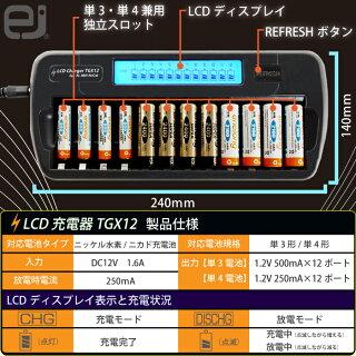 【ej】【保証付き】エネループ/エネロング対応!ニッケル水素・ニカド充電池専用充電器【TGX12】LCDディスプレイで充電状況が一目で分かる!単3形電池・単4形電池兼用!【RCP】【宅配便送料無料】