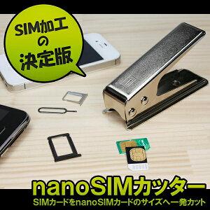 NanoSIMをSIM規格にする変換アダプタが付属!【ej】【保証付き】SIMカードをNanoSIMカードサイ...