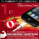 【ej】【保証付き】 [made for iPhone]アップルMFi認証LightningケーブルiPhone5S/iPhone5C/iPhone5対応!断線しにくいタフネスケーブ…