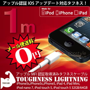 iPhone5S,iPhone5C,iPhong5対応 ライトニングUSB充電ケーブル1m[ca30-31]【ej】 [made for iPho...