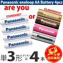 【ej】【保証付き】電池を収納&保護!プラスチック電池ケース付き!約2100回繰り返し使えるエネループ単3形(バラ売り×4本セット/新…