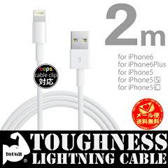 【ej】【保証付き】 iPhone6 iPhone5S iPhone5C iPhone5対応!断線しにくい タフネス ケーブル データ通信(iTunesとの同期)・ 充電 兼用ライトニングケーブル iPhone Lightning - USBケーブル 2m[IOS8.3動作確認済み]05P12Oct14【DM便送料無料】