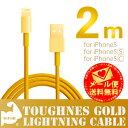 【ej】iPhone5S/iPhone5C/iPhone5対応!断線しにくいタフネスケーブルデータ通信(iTunesとの同期)・充電兼用ライトニングケーブルiPh…