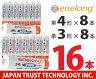 日本正規品販売代理店日本トラストテクノロジー社製約1000回繰り返し使える乾電池enelongエネロング単3形電池×8本とエネロング単4電池×8本の16本セット[EL21D3P4]+[EL08D4P4]メール便送料無料