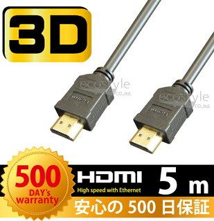 Apr16Electronics&PCHDMIケーブル5m3D対応ハイスペックHDMIケーブル3D映像対応(1.4規格)/イーサネット対応/HDTV(1080P)対応/金メッキ仕様PS3対応・各種AVリンク対応[HighspeedwithEthernet30AWG]05P09Jan16【宅配便送料無料】