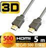 HDMIケーブル5m 3D対応ハイスペックHDMIケーブル3D映像対応(1.4規格)/イーサネット対応/HDTV(1080P)対応/金メッキ仕様PS3対応・各種AVリンク対応[High speed with Ethernet30AWG]【宅配便送料無料】