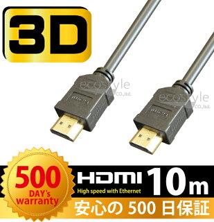 【ej】【保証付き】HDMIケーブル10m3D対応ハイスペックHDMIケーブル【10m】3D映像対応(1.4規格)/イーサネット対応/HDTV(1080P)対応/金メッキ仕様PS3対応・各種AVリンク対応[HighspeedwithEthernet26AWG]05P01Mar15【宅配便送料無料】