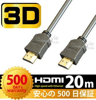 【ej】【保証付き】3D対応ハイスペックHDMIケーブル【20m】3D映像対応(1.4規格)/イーサネット対応/HDTV(1080P)対応/金メッキ仕様PS3対応・各種AVリンク対応[HighspeedwithEthernet26AWG]05P01Mar15【宅配便送料無料】