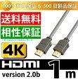 HDMIケーブル 1m バージョン2.0b(全ての旧バージョンに完全互換)500日保証&100%相性保証PS4の4K映像にも対応ARC対応/HDR対応/HDMI対応テレビやPCの接続に高品質HDMI2.0[1m]【メール便送料無料】