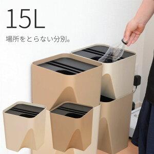 【分別シール付き】 ゴミ箱 分別 スリム おしゃれ シンプル かわいい 15L重ねる スタック スタックボックス 分別 リサイクル リサイクルボックス 小型 ダストボックス 省スペース キッチン アイボリー ブラウン 宅配便送料無料