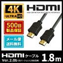 500日保証&100%相性保証! HDMIケーブル 1.8mイーサネット対応/PS4対応/ARC対応/HDR対応/HDMI対応テレビやPCの接続に[High speed with Ethernet30AWG]【メール便送料無料】