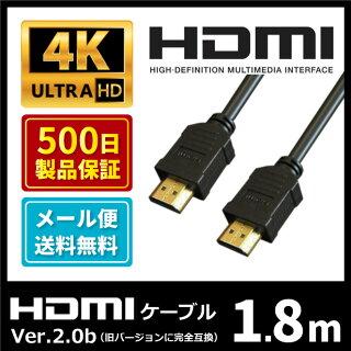 最新バージョン2.0へ期間限定無料アップグレード中!HDMIケーブル1.8m4K@50Hz/60Hz対応ハイスペックHDMIケーブルイーサネット対応/金メッキ仕様/PS4対応/各種AVリンク対応[HighspeedwithEthernet30AWG]【DM便送料無料】