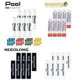 充電池 単4 電池 8本 エネロング大容量 約1000回繰り返し使える enelong エネロング Pool プール 単4形 電池 8本セット日本正規品販売代理店 エネループ 単4 単四 を超える大容量!ネコポス送料無料