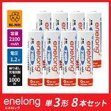 日本正規品販売代理店約1000回繰り返し使える単3形乾電池enelong大容量2100mAh!エネロング単3形電池×8本セット[EL21D3P4*2]ネコポス送料無料