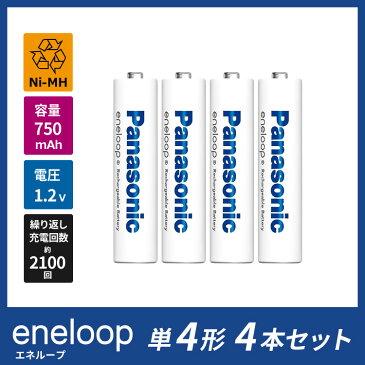 約2100回繰り返し使えるエネループ単4形(バラ売り×4本セット/新品)Panasonic eneloop【BK-4MCC】ネコポス送料無料