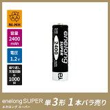 日本正規品販売代理店約1000回繰り返し使える単3形乾電池enelong超大容量2400mAh!エネロングスーパー単3形電池[SUPER Black]×1本バラ売り