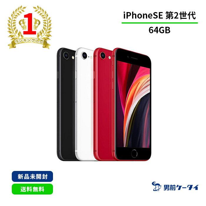 スマートフォン・タブレット, スマートフォン本体  iPhoneSE (2) 64GB S MX9T2JAMX9R2JAMX9U2JAMHGR3JA MHGP3JA SIM iPhoneSE2