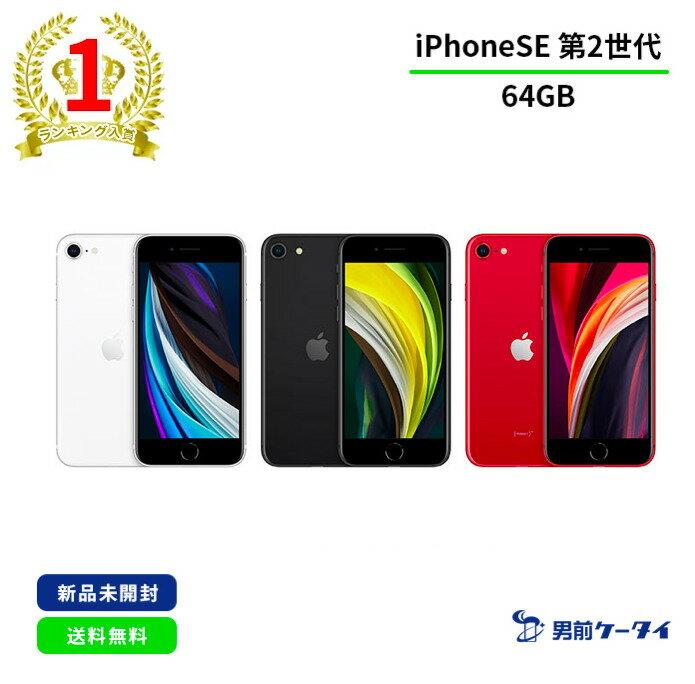 スマートフォン・タブレット, スマートフォン本体  iPhoneSE (2) 64GB S MX9T2JAMX9R2JAMX9U2JAMHGR3JA MHGP3JA SIM iPhone SE2