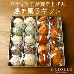 焼き菓子特大箱Bセット(ぐるなび「接待の手土産」掲載商品)