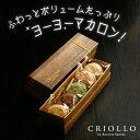 クリオロ ヨーヨーマカロン5個セット 焼き菓子詰め合わせ【常温便・冷蔵便・冷凍便】