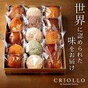 クリオロ 焼き菓子大箱セット(New)ぐるなび品評会で「特選」受賞【常温便】【焼き菓子セット】