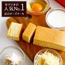 幻のチーズケーキ(長方形)約2〜3名用(楽天市場)