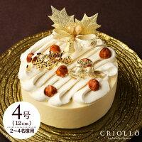 クリスマスケーキ ガイア・ノエル12cm 2〜4名様向け【冷凍便】【キャラメルとバニラのケーキ】【送料込】