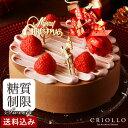 【糖質制限チョコレートケーキ】2019 クリスマスケーキ スリム・ミュロワーズ5号 15cm……