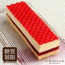 【糖質制限レアチーズケーキ】スリム・レアチーズ・フレーズ(苺)長方形 2〜3名様用【……