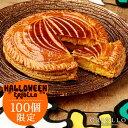 パンプキンパイ【常温便】ハロウィン かぼちゃ パイ 【11月10日までお届け指定可】