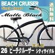ビーチクルーザー26インチ自転車マットブラックビーチクルーザー自転車【送料無料】但し沖縄・離島は除く