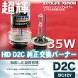 HIDバルブD2CD2SD2R純正交換バルブ