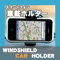 iPhoneスマートフォン車載ホルダー各種スマホ対応車載ホルダー