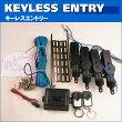 キーレスエントリーキットアクチュエーター4本集中ドアロックリモコンドアロック汎用後付け