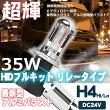 HIDキットH4Hi/Lo35W24Vリレータイプアルミ極薄型バラストHIDフルキット