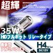 HIDキットH435WリレータイプHIDフルキットアルミ極薄型バラスト