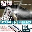 HIDキットH4Hi/Lo35WリレーレスタイプHIDフルキットアルミ極薄型バラスト6000K8000K10000K