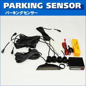 パーキングセンサー コーナーセンサー バックセンサー 自動車用